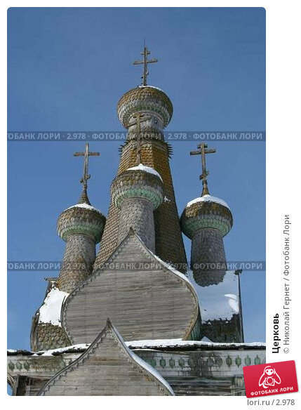 Церковь, фото № 2978, снято 28 марта 2006 г. (c) Николай Гернет / Фотобанк Лори