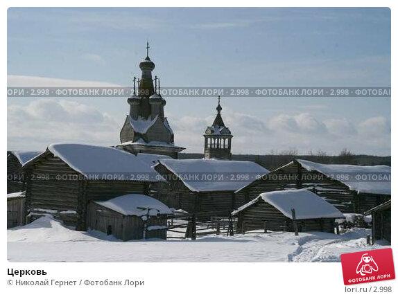 Купить «Церковь», фото № 2998, снято 28 марта 2006 г. (c) Николай Гернет / Фотобанк Лори