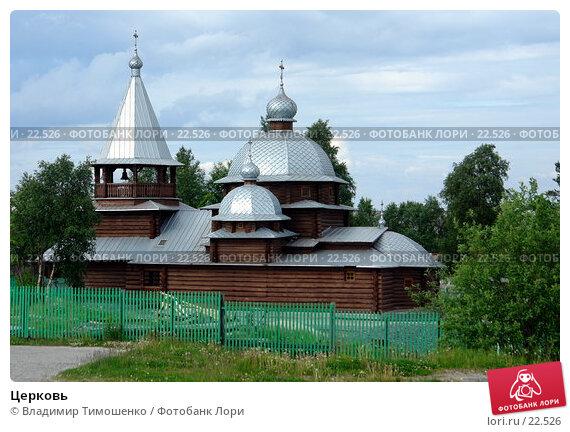 Церковь, фото № 22526, снято 2 июля 2006 г. (c) Владимир Тимошенко / Фотобанк Лори
