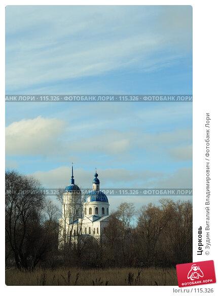 Церковь, фото № 115326, снято 5 ноября 2007 г. (c) Зудин Виталий Владимирович / Фотобанк Лори