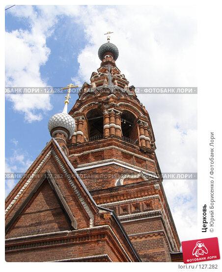 Церковь, фото № 127282, снято 3 июля 2007 г. (c) Юрий Борисенко / Фотобанк Лори