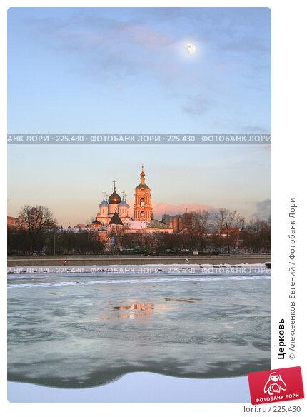 Купить «Церковь», фото № 225430, снято 30 января 2007 г. (c) Алексеенков Евгений / Фотобанк Лори