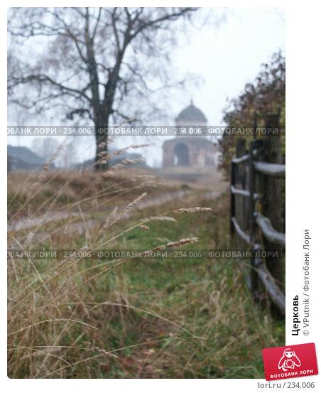 Церковь, фото № 234006, снято 19 октября 2004 г. (c) VPutnik / Фотобанк Лори