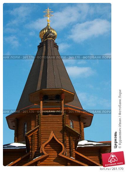 Церковь, фото № 261170, снято 27 марта 2008 г. (c) Куракевич Иван / Фотобанк Лори
