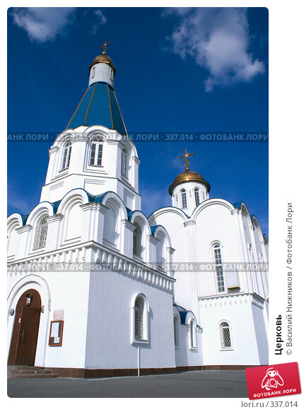 Церковь, фото № 337014, снято 24 июня 2008 г. (c) Василий Нижников / Фотобанк Лори