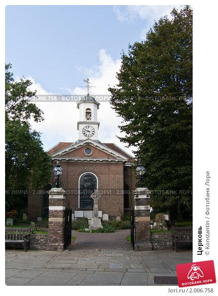 Церковь (2010 год). Стоковое фото, фотограф Konstantin / Фотобанк Лори