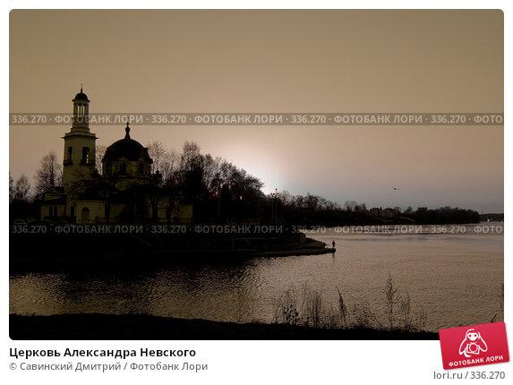 Церковь Александра Невского, фото № 336270, снято 3 июня 2008 г. (c) Савинский Дмитрий / Фотобанк Лори