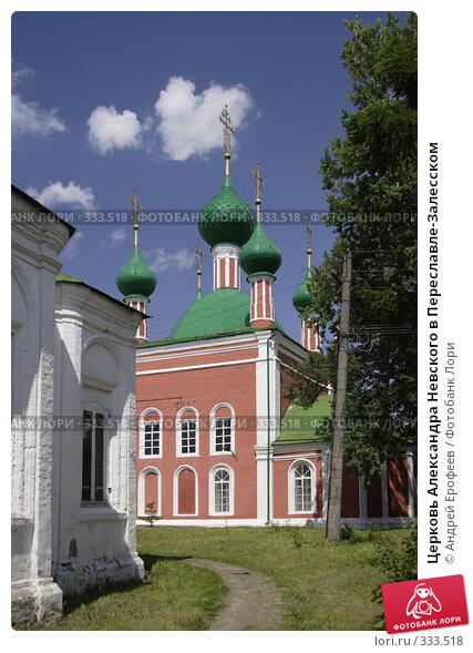 Купить «Церковь Александра Невского в Переславле-Залесском», фото № 333518, снято 21 июня 2008 г. (c) Андрей Ерофеев / Фотобанк Лори
