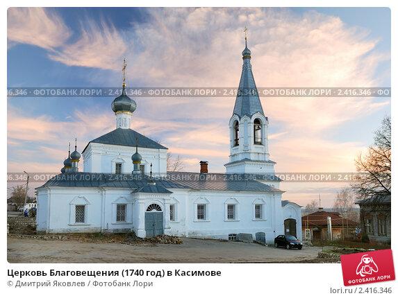 Купить «Церковь Благовещения (1740 год) в Касимове», фото № 2416346, снято 7 ноября 2010 г. (c) Дмитрий Яковлев / Фотобанк Лори
