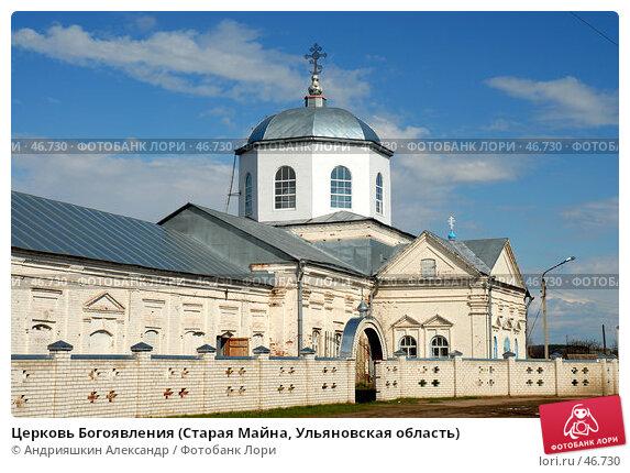 Церковь Богоявления (Старая Майна, Ульяновская область), фото № 46730, снято 5 мая 2007 г. (c) Андрияшкин Александр / Фотобанк Лори