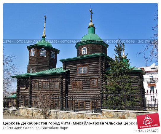 Церковь Декабристов город Чита (Михайло-архангельская церковь 1776 год), фото № 262870, снято 23 апреля 2008 г. (c) Геннадий Соловьев / Фотобанк Лори