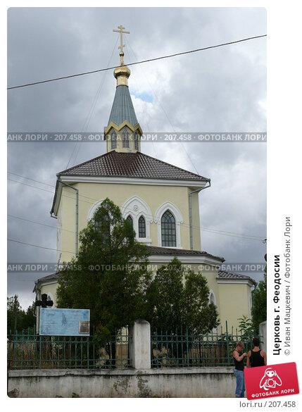 Купить «Церковь г. Феодосии», фото № 207458, снято 8 сентября 2007 г. (c) Иван Мацкевич / Фотобанк Лори
