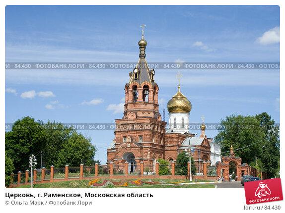 Церковь, г. Раменское, Московская область, фото № 84430, снято 11 июня 2007 г. (c) Ольга Марк / Фотобанк Лори
