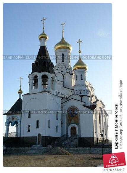Церковь г.Мончегорск, фото № 33442, снято 17 апреля 2007 г. (c) Владимир Тимошенко / Фотобанк Лори
