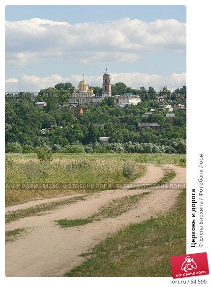 Церковь и дорога, фото № 54590, снято 21 июня 2007 г. (c) Елена Блохина / Фотобанк Лори