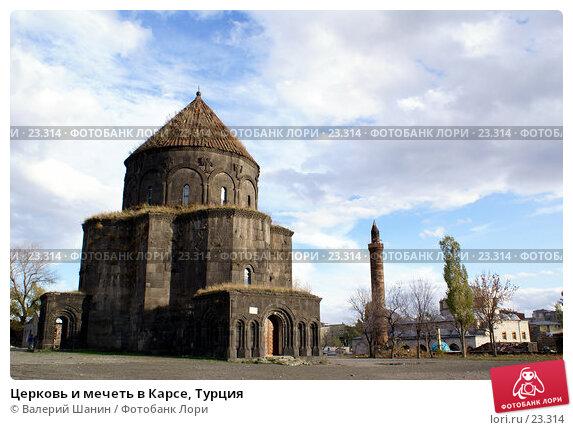 Церковь и мечеть в Карсе, Турция, фото № 23314, снято 31 октября 2006 г. (c) Валерий Шанин / Фотобанк Лори