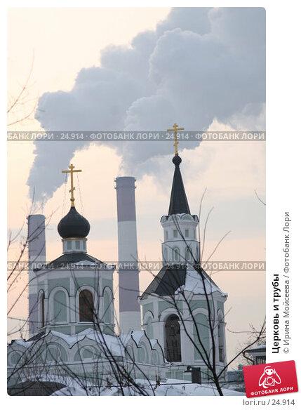 Церковь и трубы, эксклюзивное фото № 24914, снято 7 марта 2006 г. (c) Ирина Мойсеева / Фотобанк Лори