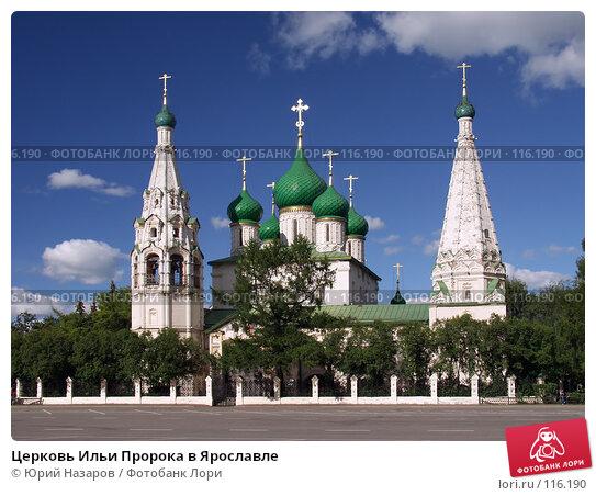 Церковь Ильи Пророка в Ярославле, фото № 116190, снято 23 июля 2007 г. (c) Юрий Назаров / Фотобанк Лори