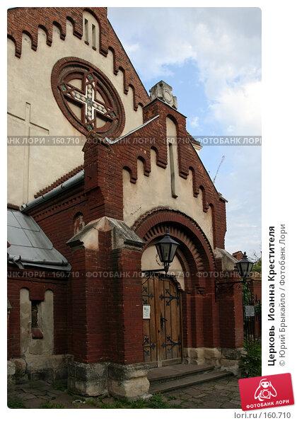 Церковь  Иоанна Крестителя, фото № 160710, снято 28 июля 2007 г. (c) Юрий Брыкайло / Фотобанк Лори