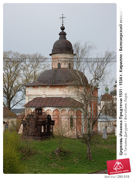 Церковь Иоанна Предтечи 1531 - 1534 г. Кирилло - Белозерский монастырь, фото № 280918, снято 9 мая 2008 г. (c) Татьяна Дигурян / Фотобанк Лори