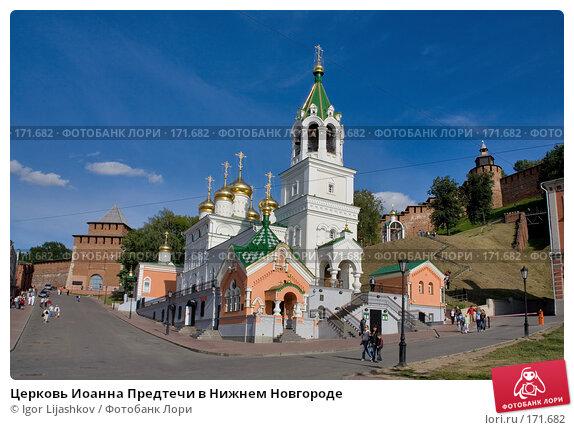 Церковь Иоанна Предтечи в Нижнем Новгороде, фото № 171682, снято 12 июня 2007 г. (c) Igor Lijashkov / Фотобанк Лори