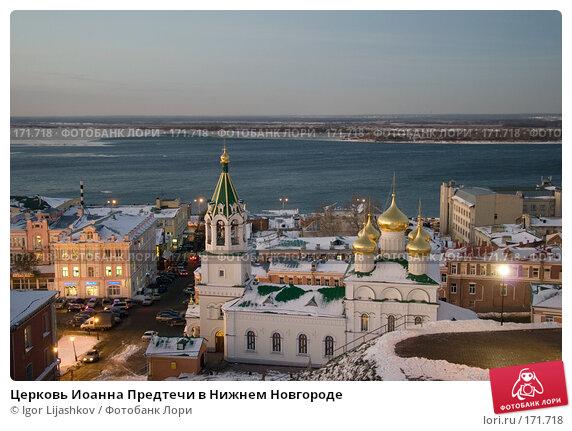 Церковь Иоанна Предтечи в Нижнем Новгороде, фото № 171718, снято 23 ноября 2007 г. (c) Igor Lijashkov / Фотобанк Лори