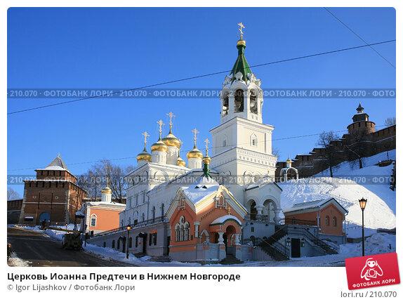 Церковь Иоанна Предтечи в Нижнем Новгороде, фото № 210070, снято 21 февраля 2008 г. (c) Igor Lijashkov / Фотобанк Лори
