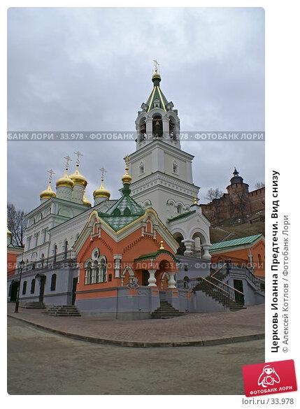 Церковь Иоанна Предтечи. Вид снизу, эксклюзивное фото № 33978, снято 15 апреля 2006 г. (c) Алексей Котлов / Фотобанк Лори
