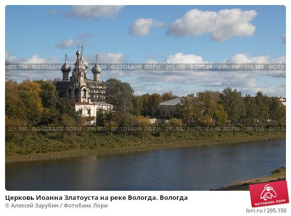 Церковь Иоанна Златоуста на реке Вологда. Вологда, фото № 295150, снято 23 сентября 2006 г. (c) Алексей Зарубин / Фотобанк Лори