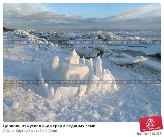 Церковь из кусков льда среди ледяных глыб, фото № 240078, снято 5 декабря 2016 г. (c) Олег Крутов / Фотобанк Лори