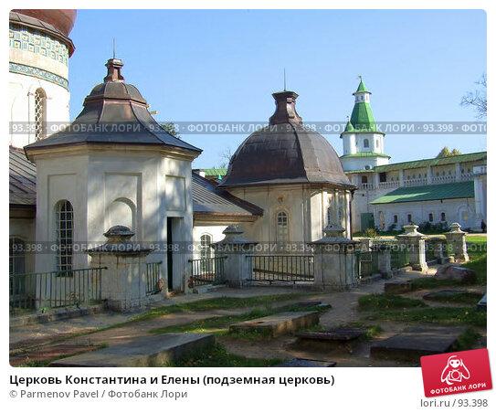 Купить «Церковь Константина и Елены (подземная церковь)», фото № 93398, снято 19 сентября 2007 г. (c) Parmenov Pavel / Фотобанк Лори