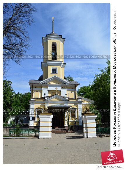 фотография церкви в болшево московской области прекрасную