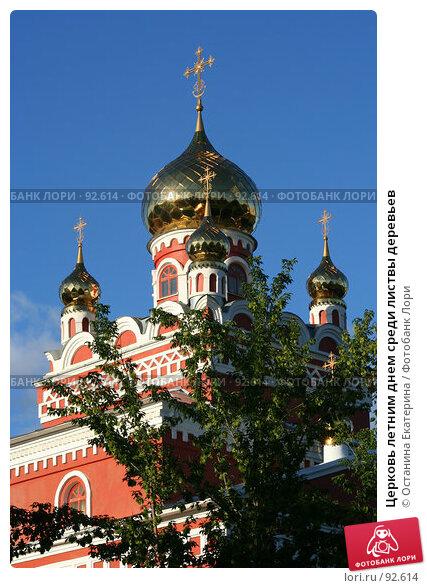 Церковь летним днем среди листвы деревьев, фото № 92614, снято 25 июля 2007 г. (c) Останина Екатерина / Фотобанк Лори
