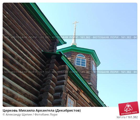 Церковь Михаила Архангела (Декабристов), эксклюзивное фото № 161382, снято 21 сентября 2007 г. (c) Александр Щепин / Фотобанк Лори