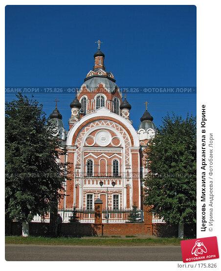 Купить «Церковь Михаила Архангела в Юрине», фото № 175826, снято 12 августа 2007 г. (c) Ирина Андреева / Фотобанк Лори