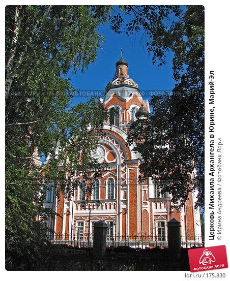 Церковь Михаила Архангела в Юрине, Марий-Эл, фото № 175830, снято 12 августа 2007 г. (c) Ирина Андреева / Фотобанк Лори