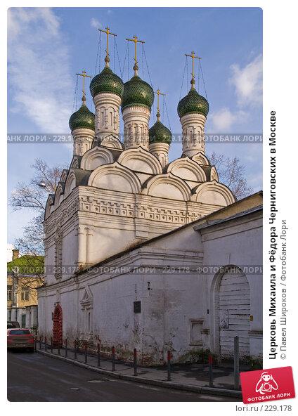 Церковь Михаила и Фёдора Черниговских в Москве, эксклюзивное фото № 229178, снято 1 марта 2008 г. (c) Павел Широков / Фотобанк Лори