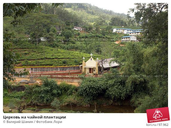 Церковь на чайной плантации, фото № 97962, снято 11 июня 2007 г. (c) Валерий Шанин / Фотобанк Лори