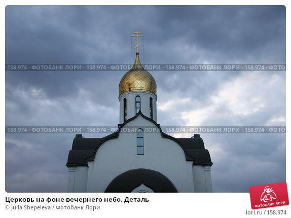 Церковь на фоне вечернего небо. Деталь, фото № 158974, снято 19 сентября 2007 г. (c) Julia Shepeleva / Фотобанк Лори