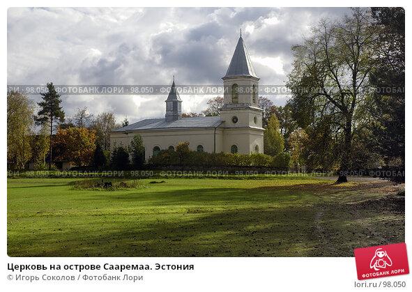 Церковь на острове Сааремаа. Эстония, фото № 98050, снято 21 июля 2017 г. (c) Игорь Соколов / Фотобанк Лори