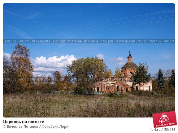 Церковь на погосте, фото № 150138, снято 8 октября 2006 г. (c) Вячеслав Потапов / Фотобанк Лори