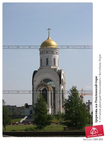 Купить «Церковь на Поклонной горе», фото № 289458, снято 18 мая 2008 г. (c) Устинов Дмитрий Николаевич / Фотобанк Лори