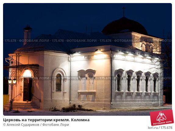 Церковь на территории кремля. Коломна, фото № 175678, снято 13 января 2008 г. (c) Алексей Судариков / Фотобанк Лори