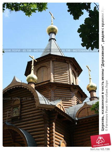 """Церковь, названная в честь иконы """"Державная"""" , рядом с храмом Христа Спасителя, фото № 65198, снято 16 июля 2007 г. (c) Parmenov Pavel / Фотобанк Лори"""