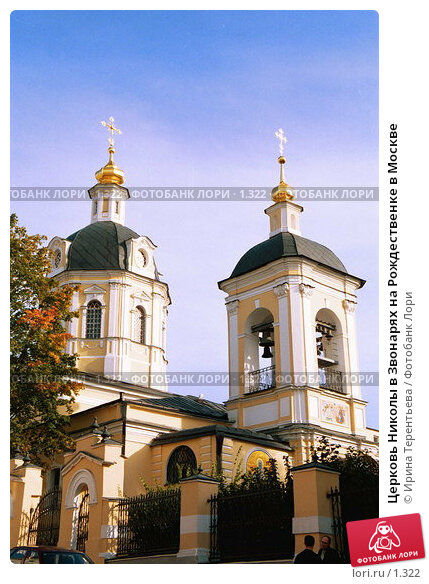 Церковь Николы в Звонарях на Рождественке в Москве, эксклюзивное фото № 1322, снято 25 июня 2017 г. (c) Ирина Терентьева / Фотобанк Лори