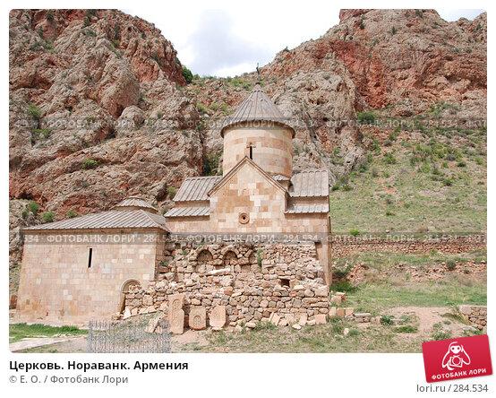 Церковь. Нораванк. Армения, фото № 284534, снято 2 мая 2008 г. (c) Екатерина Овсянникова / Фотобанк Лори
