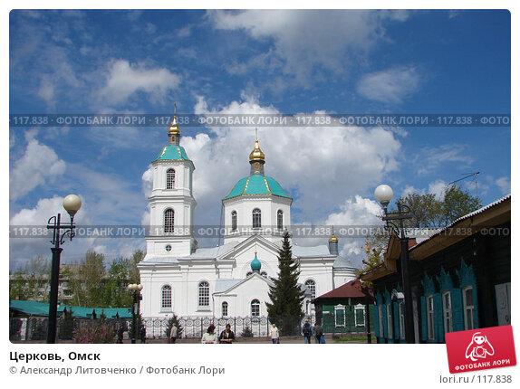 Церковь, Омск, фото № 117838, снято 12 мая 2007 г. (c) Александр Литовченко / Фотобанк Лори