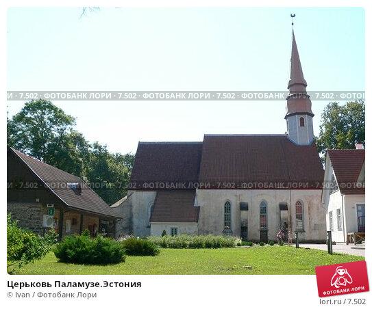 Купить «Церьковь Паламузе.Эстония», фото № 7502, снято 6 августа 2006 г. (c) Ivan / Фотобанк Лори