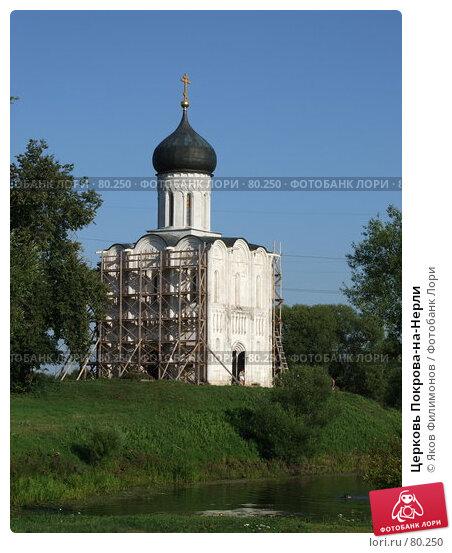 Церковь Покрова-на-Нерли, фото № 80250, снято 11 августа 2007 г. (c) Яков Филимонов / Фотобанк Лори