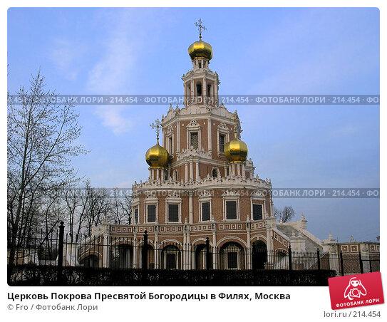 Купить «Церковь Покрова Пресвятой Богородицы в Филях, Москва», фото № 214454, снято 25 апреля 2004 г. (c) Fro / Фотобанк Лори